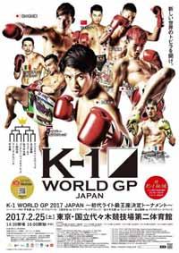 k1-world-gp-japan-2017-02-25-poster