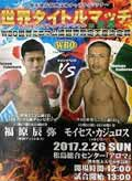 fukuhara-vs-calleros-full-fight-video-poster-2017-02-26