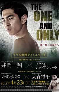 kazuto-ioka-vs-sitthiprasert-full-fight-video-poster-2017-04-23