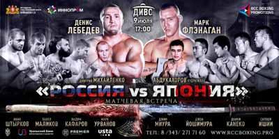 shtyrkov-vs-ishii-full-fight-video-rcc-2017-poster