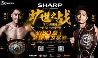 zou-shiming-vs-kimura-full-fight-video-poster-2017-07-28