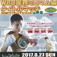 fukuhara-vs-yamanaka-full-fight-video-poster-2017-08-27