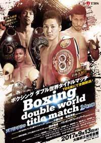 oguni-vs-iwasa-full-fight-video-poster-2017-09-13