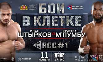 shtyrkov-mpumbu-full-fight-video-rcc-1-poster