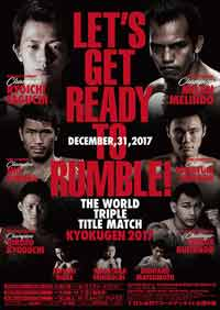 kyoguchi-buitrago-full-fight-video-poster-2017-12-31