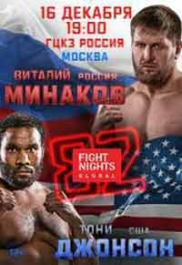 minakov-johnson-full-fight-video-fng-82-poster