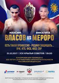 vlasov-meroro-full-fight-video-poster-2017-12-21