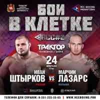 shtyrkov-lazarz-fight-rcc-2-poster-2018-02-24