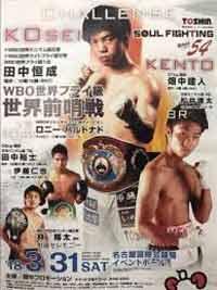 kosei-tanaka-baldonado-fight-poster-2018-03-31