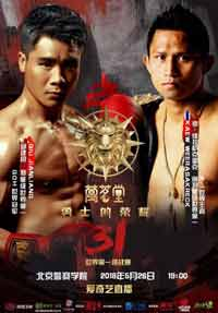 singdam-yinghua-fight-glory-of-heroes-31-poster