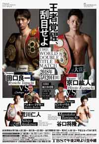 taguchi-budler-fight-poster-2018-05-20