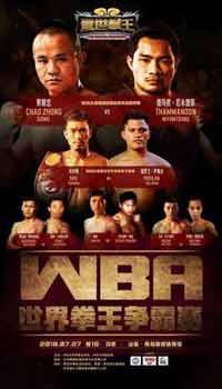 kimura-saludar-fight-poster-2018-07-27