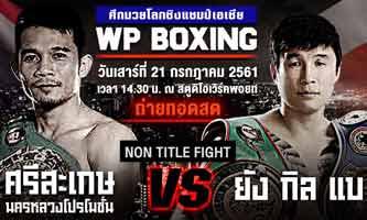 rungvisai-bae-fight-poster-2018-07-21