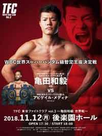 kameda-medina-fight-poster-2018-11-12