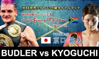 budler-kyoguchi-fight-poster-2018-12-31