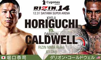 horiguchi-caldwell-fight-rizin-14-poster