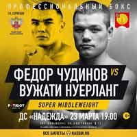 chudinov-nuerlang-fight-poster-2019-03-23