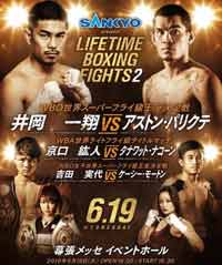 kyoguchi-nakoon-fight-poster-2019-06-19