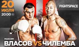 vlasov-chilemba-2-fight-poster-2019-07-20