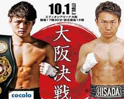 kyoguchi-hisada-fight-poster-2019-10-01
