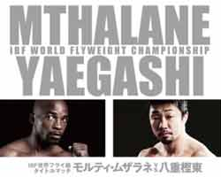 mthalane-yaegashi-fight-poster-2019-12-21