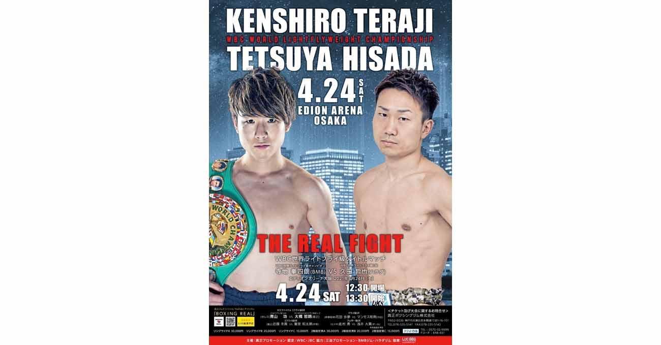 Ken Shiro vs Tetsuya Hisada full fight video poster 2021-04-24