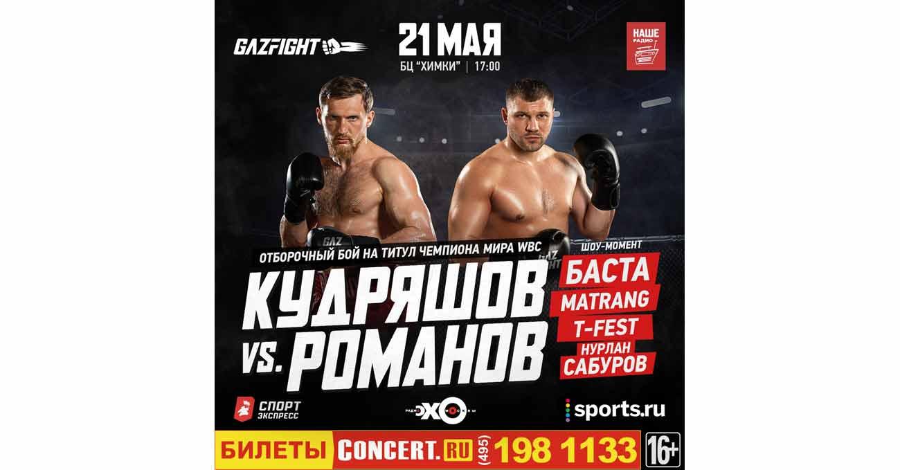 Dmitry Kudryashov vs Evgeny Romanov full fight video poster 2021-05-21