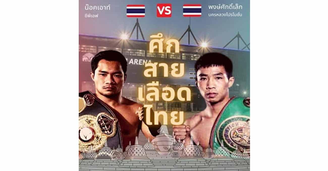 Knockout CP Freshmart vs Pongsaklek Sithdabnij full fight video poster 2021-10-05